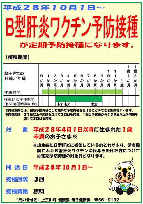 B型肝炎予防ワクチンの定期接種化を開始します! | 上三川町公式 ...